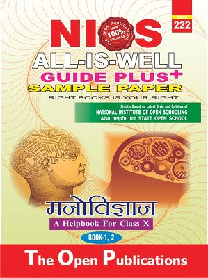 NIOS PHYSIOLOGY GUIDE BOOKS (222)