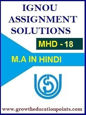 mhd-18 ignou solved assignment