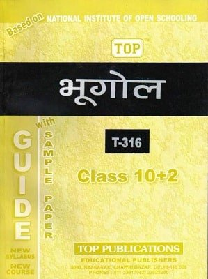 nios-geography-316-guide-books-12th-hm-top-min
