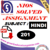 Hindi-201 solved Assignment